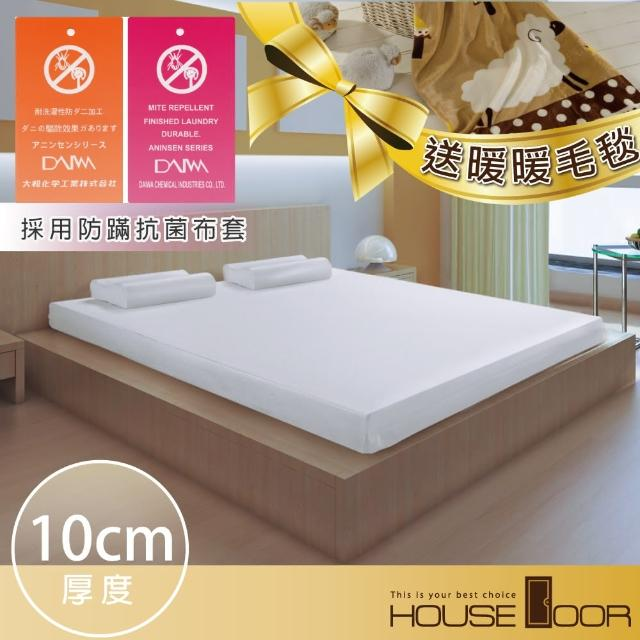 【House Door】日本防蹣抗菌10cm竹炭高彈力記憶床墊(雙人)
