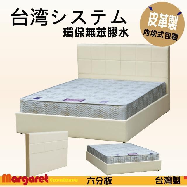 【Margaret】立體珍藏內坎式床組-雙人5尺(黑-紅-卡其-咖啡-深咖啡)
