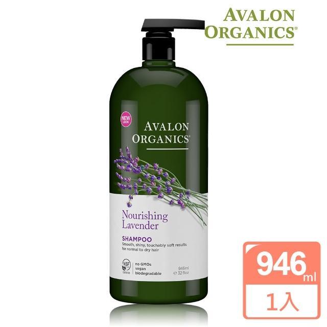 【AVALON ORGANICS】薰衣草滋潤精油洗髮精(946ml-32oz)