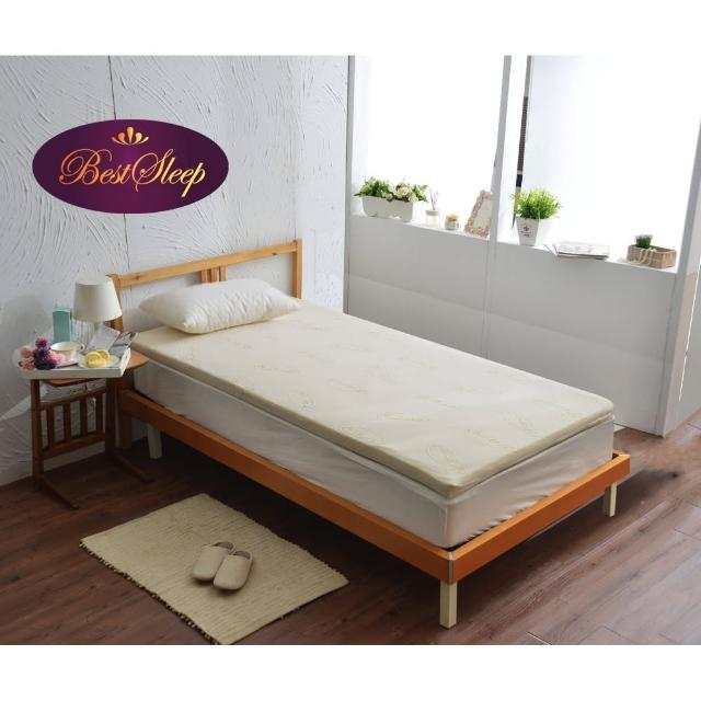 【BEST SLEEP 倍斯特手工名床】3.5尺7.5cm乳膠床 含布套、防塵套(天然乳膠系列 標準單人)