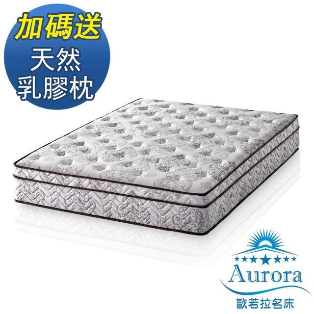 【送天然乳膠枕x2】歐若拉名床 護邊強化三線25cm高筒特殊QT舒柔布獨立筒床墊-雙人加大6尺