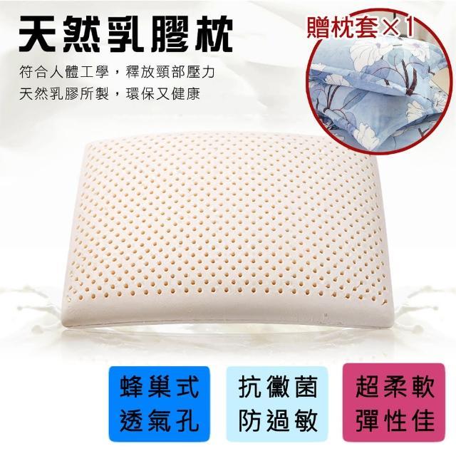 【BELLE VIE】乳膠枕 100%天然蜂巢式 人體工學紓壓乳膠護頸枕 符合人體工學 保護您的頸肩