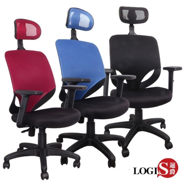 【LOGIS】多德頭枕電腦椅-書桌椅-辦公椅