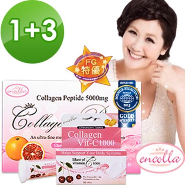 【安卡拉公主】莓果膠原蛋白超值1+3組(30包-盒   10錠-條-3)