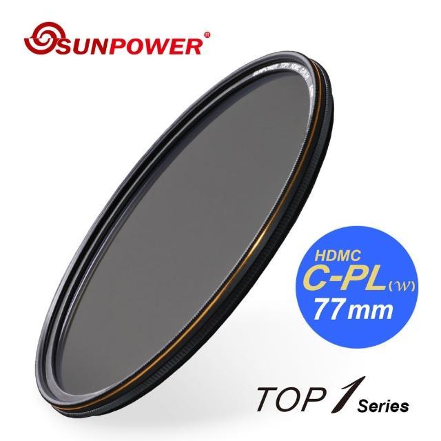 【SUNPOWER】TOP1 HDMC CPL 環形偏光鏡-77mm