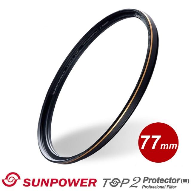 【SUNPOWER】TOP2 PROTECTOR 專業保護鏡/77mm