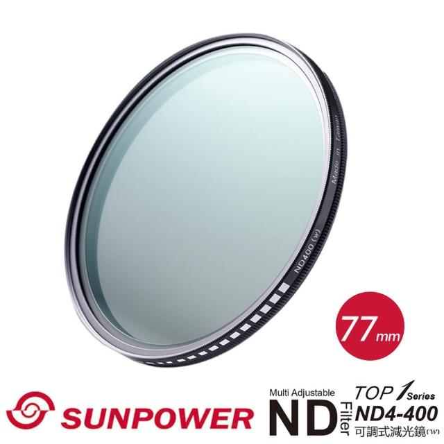 【SUNPOWER】TOP1 ND4-ND400 可調減光鏡(77mm)