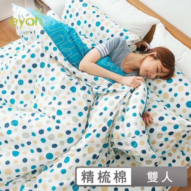 【eyah】100%精梳純棉雙人被套床包四件組(鮮採果汁-藍莓)