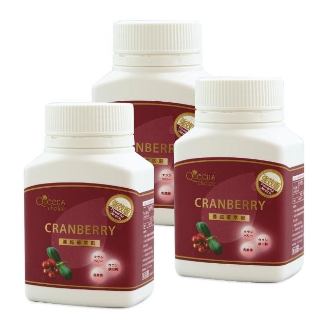 【Queens Choice】高濃縮蔓越莓強效錠經濟組(30錠-3)
