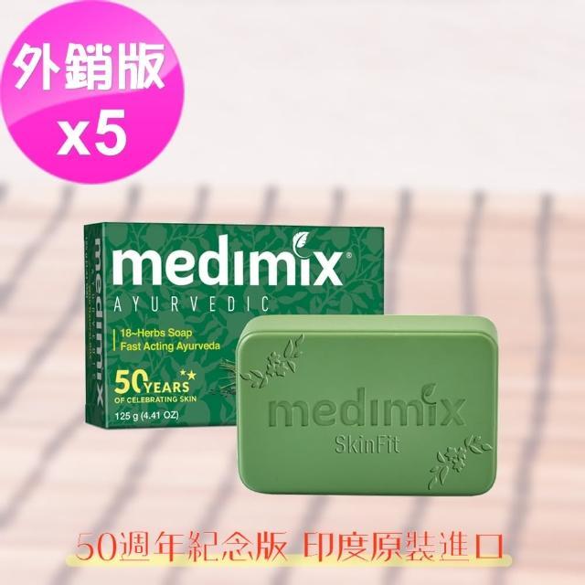 【印度MEDIMIX國際外銷版】深綠色草本美膚皂125克(5入特惠組)