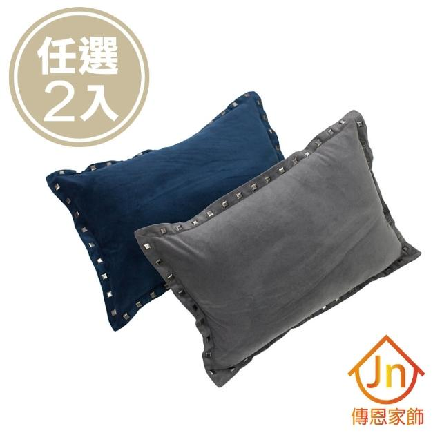 【J&N】雅品鉚釘腰枕-30x45cm(任選 2 入)