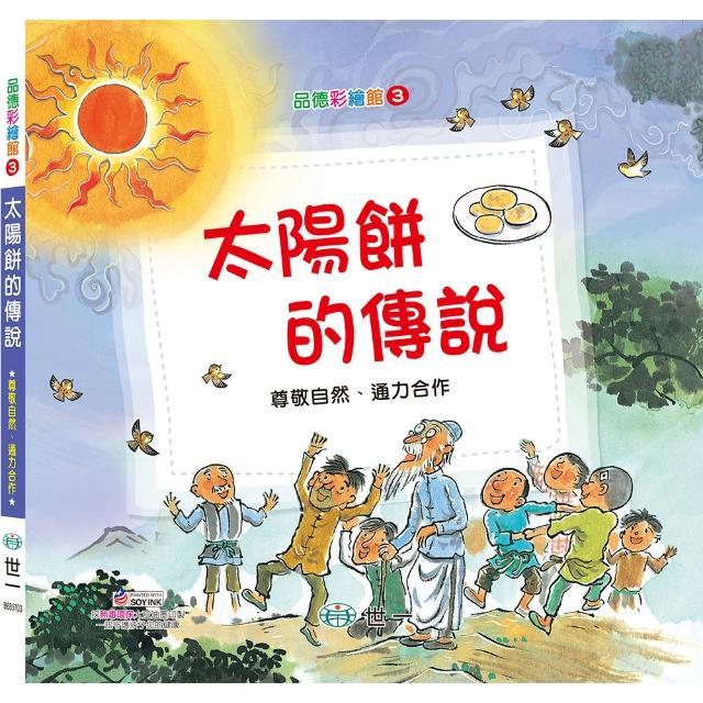 【世一】太陽餅的傳說(品德彩繪館Ⅰ)