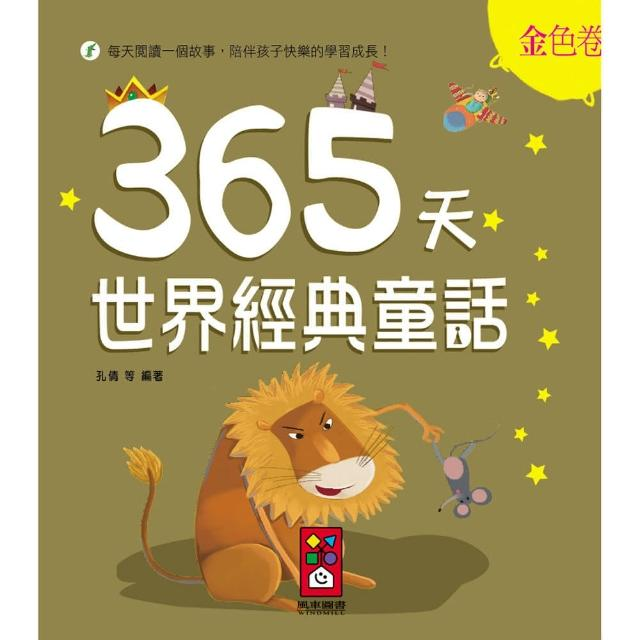 【風車圖書】365天世界經典童話(金色卷)