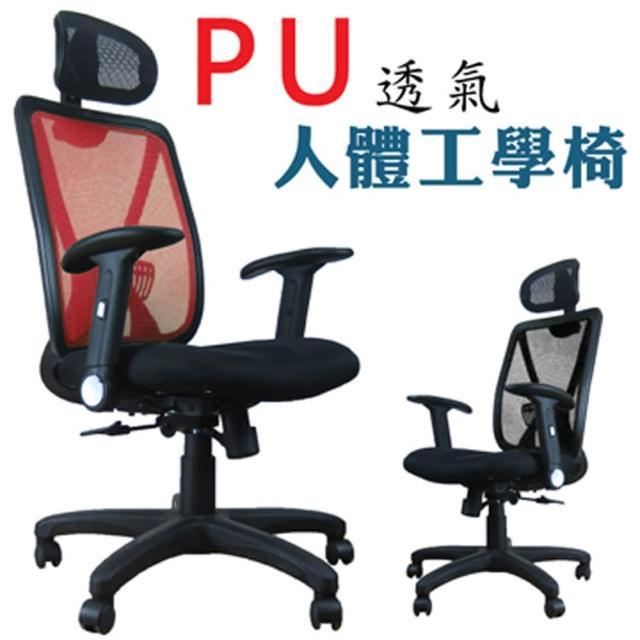 【Z.O.E】PU泡棉透氣人體工學椅(紅色)