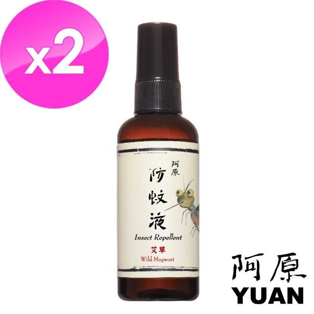 【阿原肥皂】艾草防蚊液95mL 2入組(天然草本防護良伴)