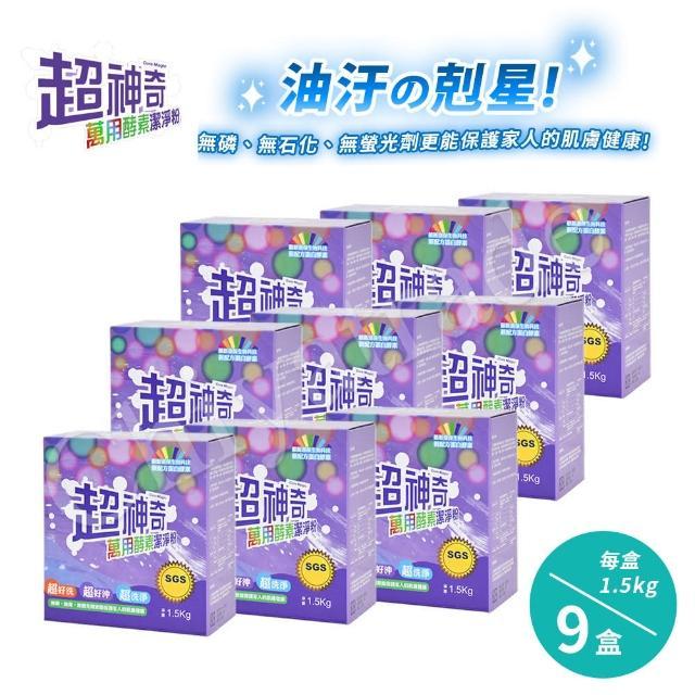 【超神奇】台灣製 萬用酵素潔淨粉 酵素粉 自然分解 去油汙 去農藥 去茶垢 咖啡垢(1.5kg-盒--9盒)
