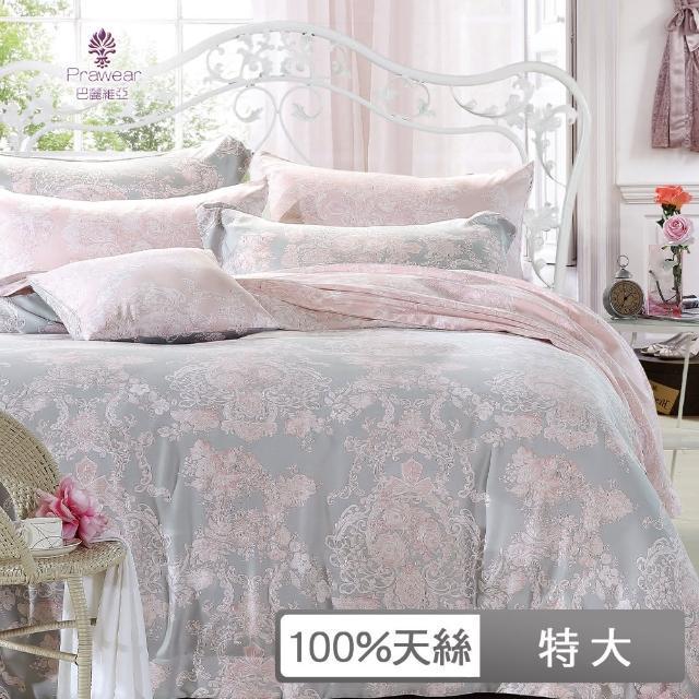 【巴麗維亞】狄安娜(特大100%天絲TENCEL六件式兩用被床罩組)