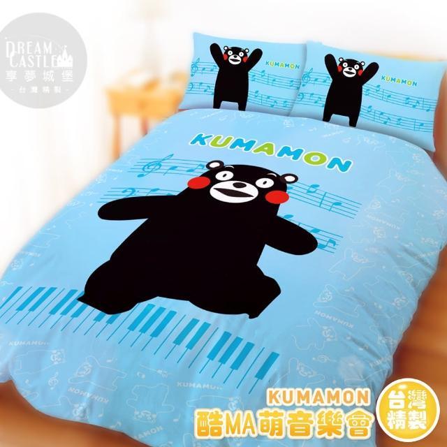【享夢城堡】KUMAMON 酷MA萌 音樂會系列-雙人四件式床包薄被套組(藍)
