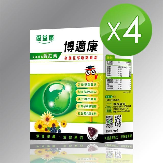 【愛益康】博適康金盞花葉黃素複方膠囊 60粒x4盒-組(icome晶亮系列)