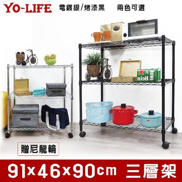 【yo-life】黑金剛三層置物架-烤黑-附尼龍輪(91x46x90cm)