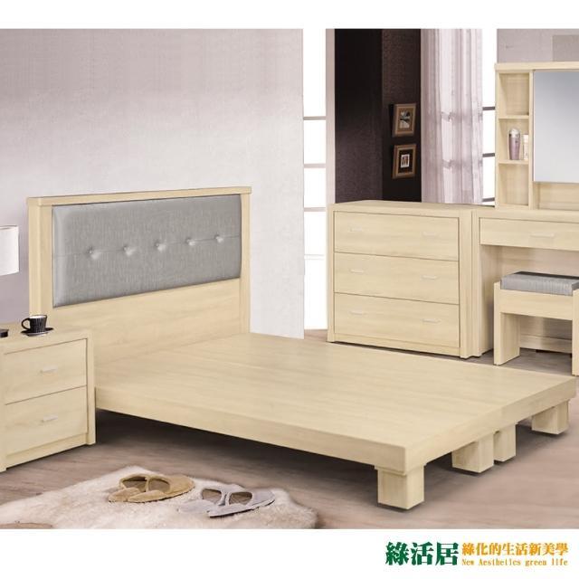 【綠活居】納迪亞  5尺雙人床台(床片+床底)
