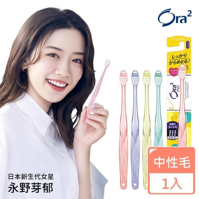 【Ora2】彈力動感牙刷1支(中性毛-顏色隨機出貨)