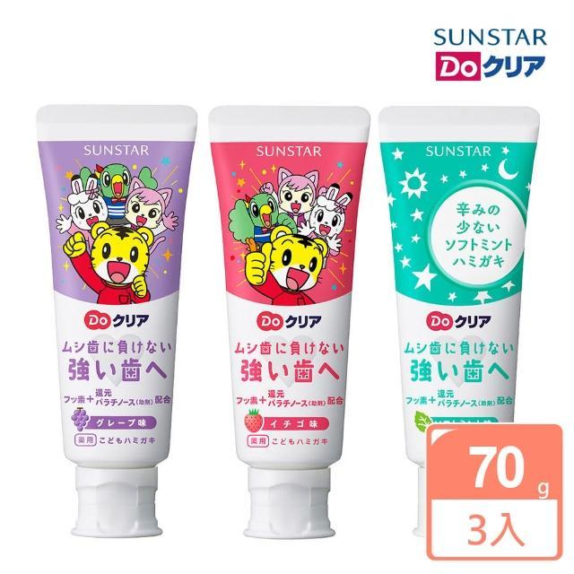 【日本SUNSTAR三詩達】巧虎兒童牙膏3入組(草莓X1-薄荷X1-葡萄X1)