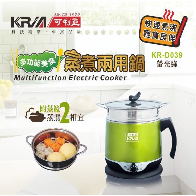 【KRIA可利亞】1.8L多功能美食蒸煮兩用鍋-美食鍋(KR-D039)