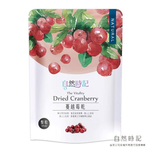 【自然時記】天然蔓越莓乾(200g-包 整粒蔓越莓乾)