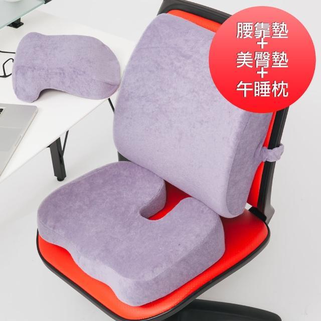 【1111限定】OA舒壓記憶棉完美依靠三件組(腰靠+美臀墊+午睡枕)