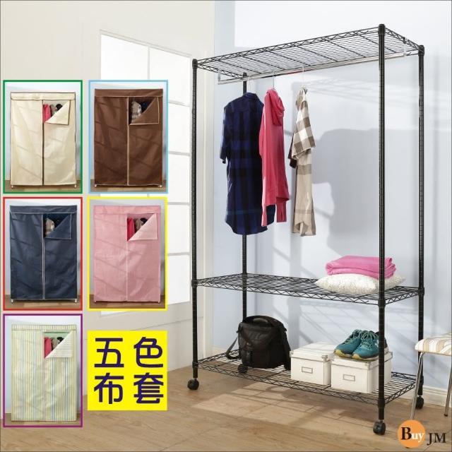 【BuyJM】黑烤漆鐵力士強固型三層單桿布套衣櫥附輪子(120x45x185CM)