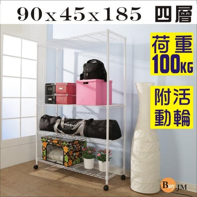 【BuyJM】白烤漆90x45x185cm強固型鎖接管加高附輪四層架-波浪架