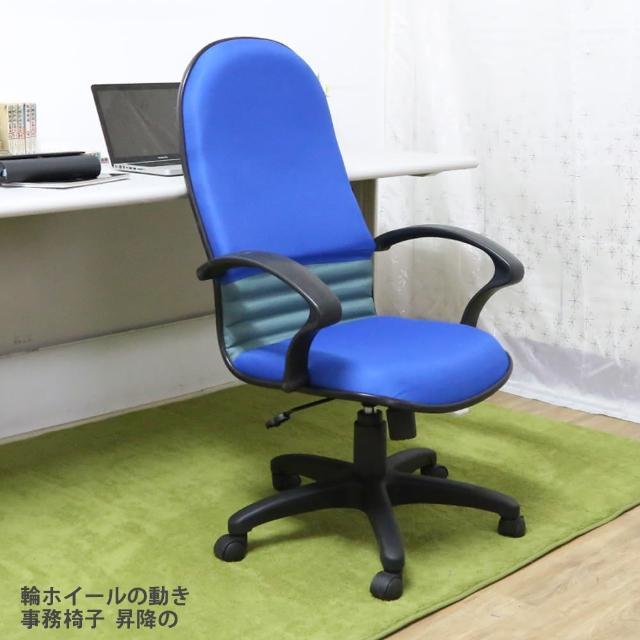 【時尚屋】鮑伯高背辦公椅(FG5-HF-58)