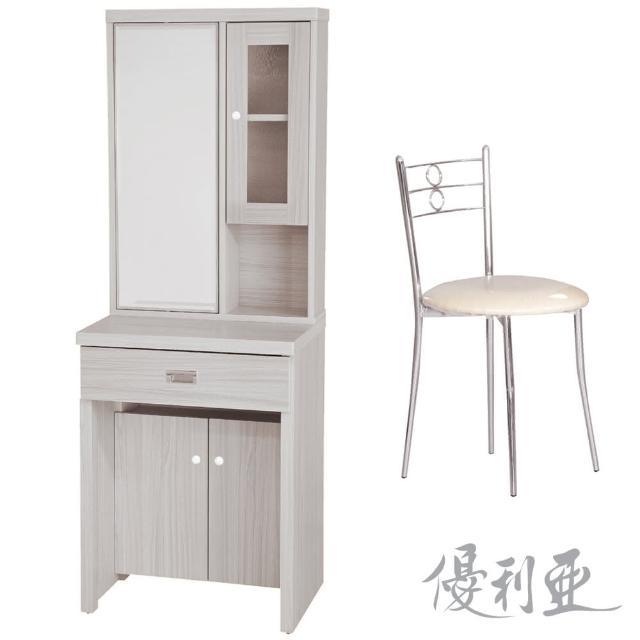 【優利亞-米蘭雪松色】2尺旋轉鏡台+椅