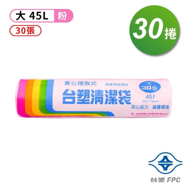 【台塑】實心 清潔袋 垃圾袋 大 粉紅 45L 65-75cm 30捲