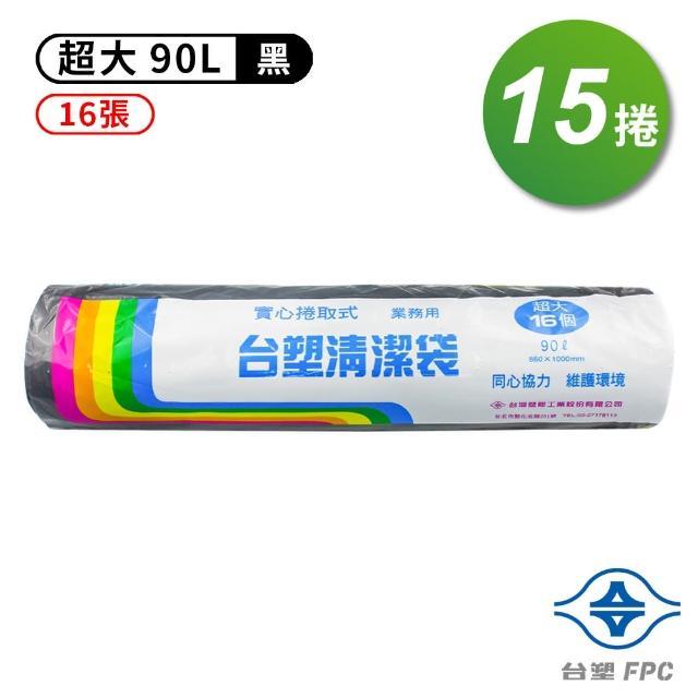 【台塑】實心 清潔袋 垃圾袋 超大 黑色 90L 86-100cm 15捲