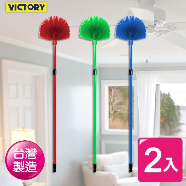 【VICTORY】除塵球刷(2組)