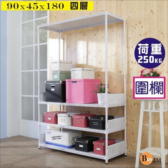 【BuyJM】洞洞板90x45x180cm耐重四層置物架+3組圍欄