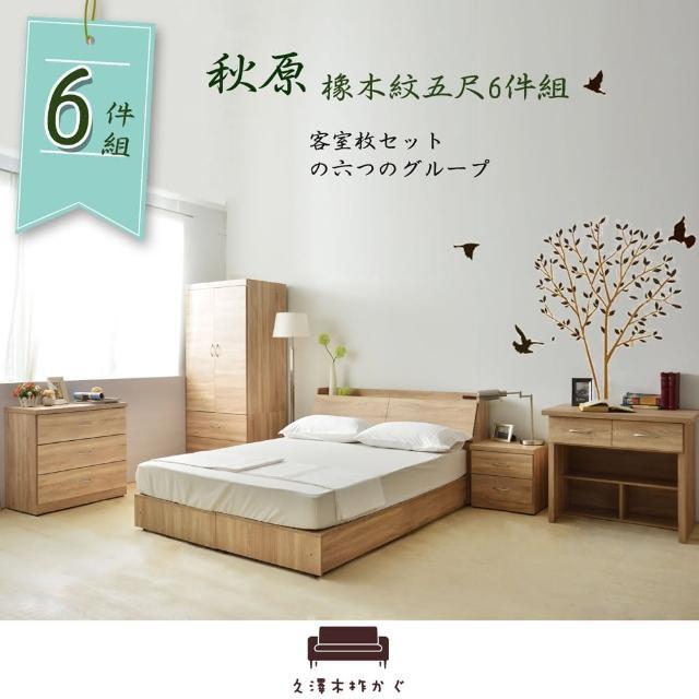 【久澤木柞】秋原-橡木紋5尺雙人 6分加強床底 6件組I