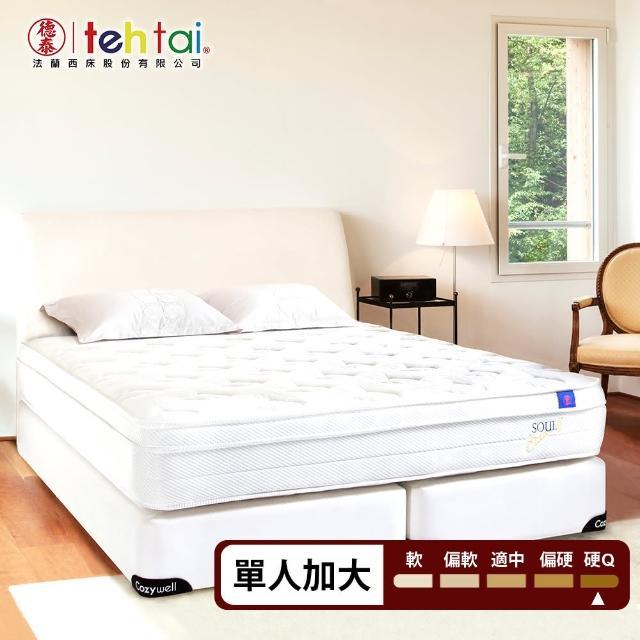 【德泰 索歐系列】乳膠620彈簧床墊-單人3.5尺(送保潔墊)
