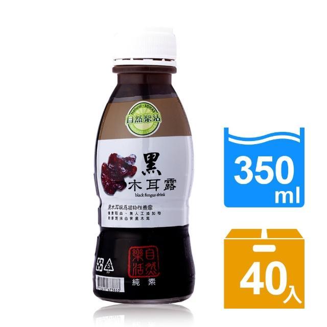 【自然樂活】養生黑木耳露(350ml-40瓶-組)