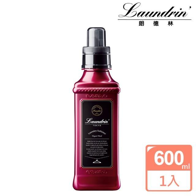 【朗德林】日本Laundrin 香水柔軟精-600ml(典雅花香)