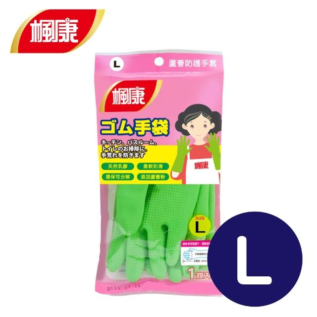 【楓康】蘆薈護手手套(L-9.5x33cm)