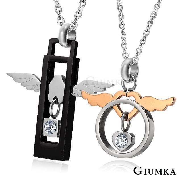 【GIUMKA】快速到貨-情侶項鍊 墜入凡間的天使 德國精鋼鋯石 MN00926(黑色-玫金)