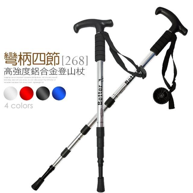 【DIBOTE迪伯特】高強度鋁合金彎柄四節式登山杖(268)