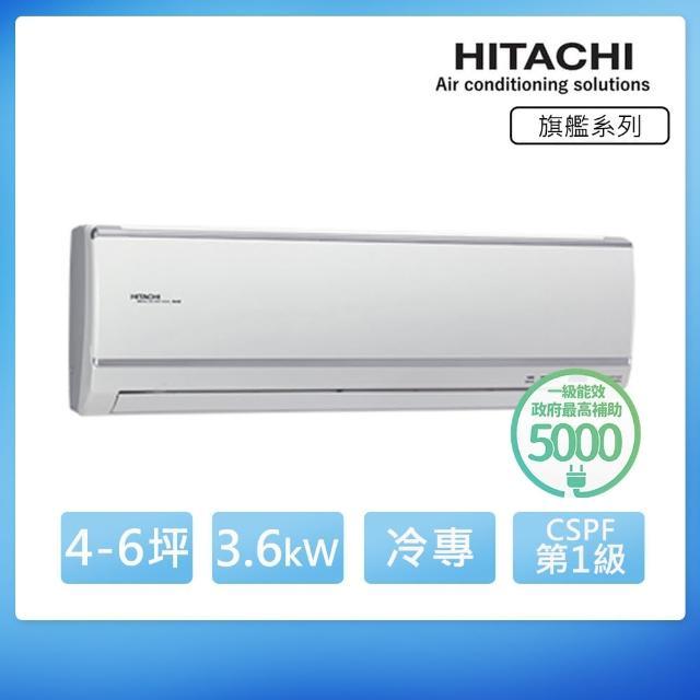 【日立HITACHI】4-6坪旗艦變頻冷專分離式冷氣(RAS-36QK1-RAC-36QK1)