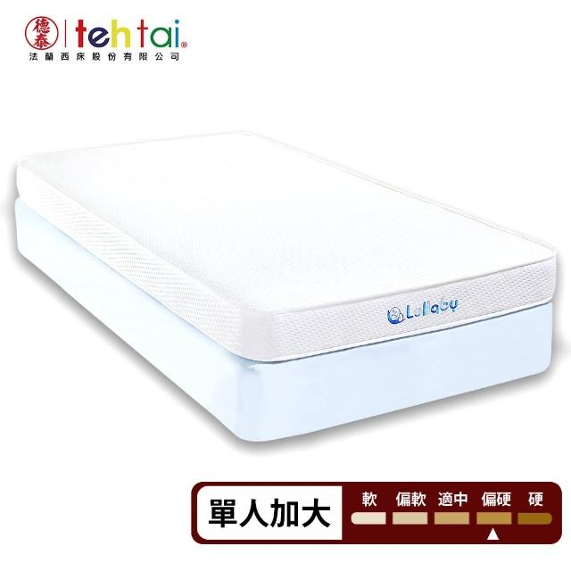 【德泰 Lullaby】防水透氣兒童床-單人3.5尺