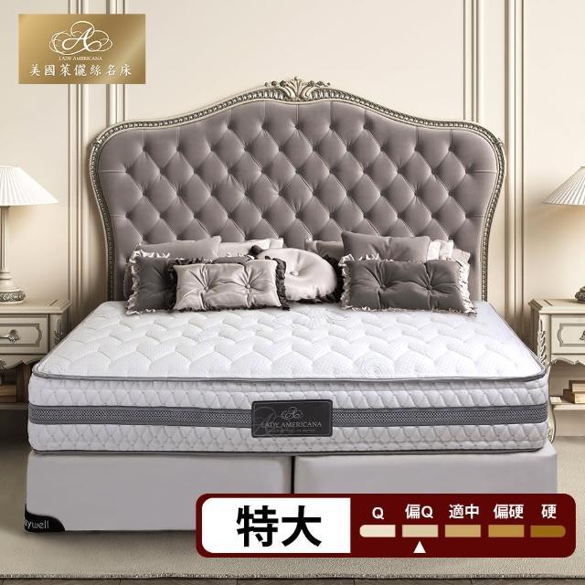 【Lady Americana】萊儷絲蜜拉貝兒 乳膠獨立筒床墊-特大7尺(送Oleles 緹花對枕)