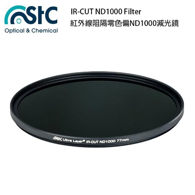 【STC】IR-CUT ND1000 Filter 無色偏 減光鏡(77mm 公司貨)