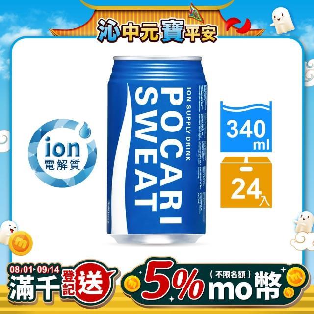 【寶礦力水得】運動飲料340ml(24入)